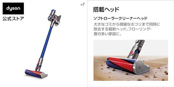 4.ダイソン V7コードレス掃除機オンライン限定値段発売日