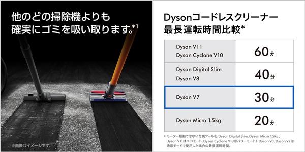 3.ダイソン V7コードレス掃除機オンライン限定種類取扱