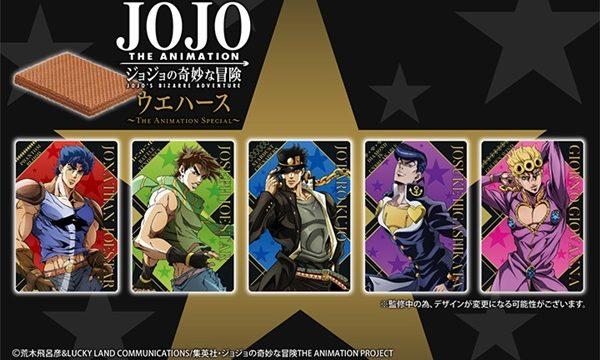 1.ジョジョウエハースThe Animation Special予約通販