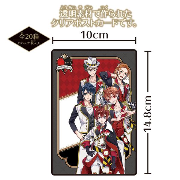4.ツイステクリアポストカードお菓子コンビニ値段発売日
