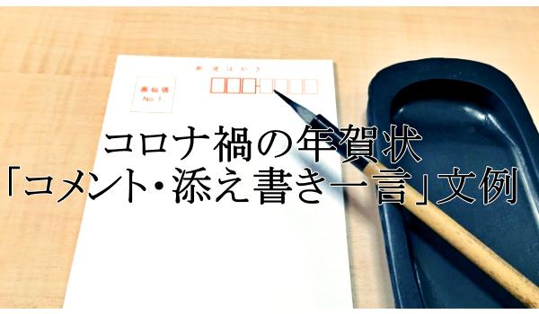 コロナ年賀状コメント・添え書き一言文例
