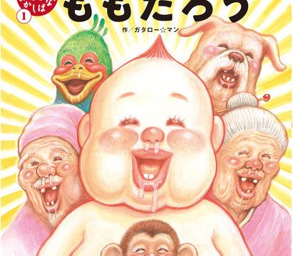 漫☆画太郎のももたろう絵本