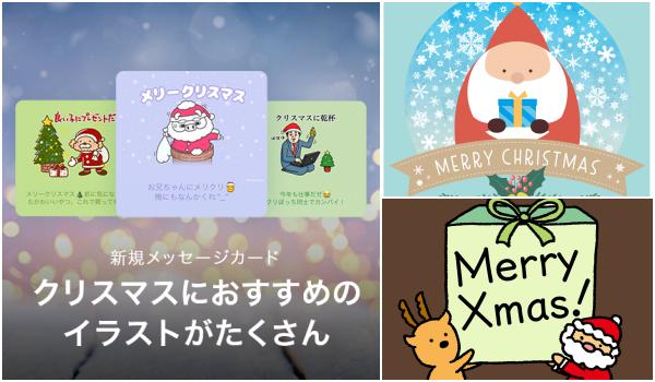 LINEクリスマスカード2020無料で送る動く動画イラスト