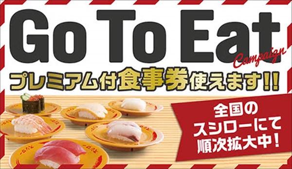4.GOTO超スシロー1寒ぶり売り切れ終了値段発売日