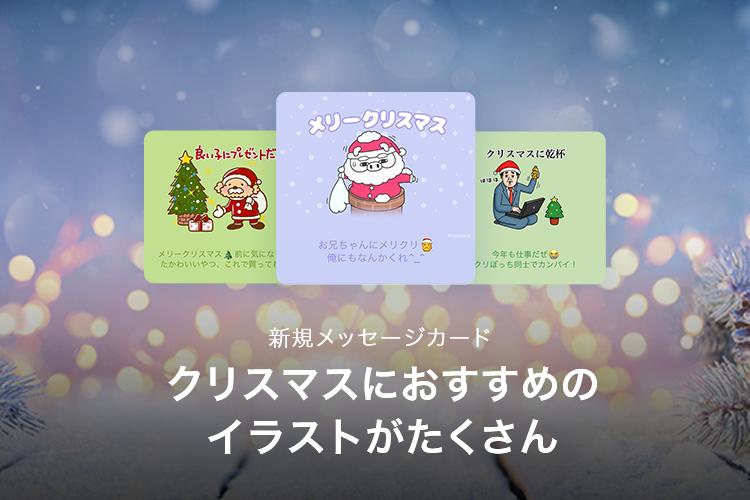 LINEクリスマスカード2020ラインギフト1