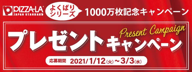 ピザーラ・プレゼントキャンペーン賞品応募期間