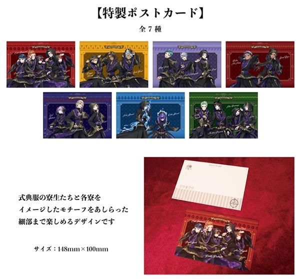 3.ツイステ切手セット種類取扱003