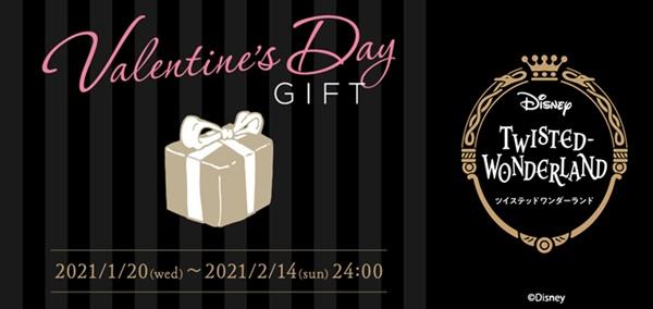 1.ツイステのバレンタイン限定ギフト予約通販