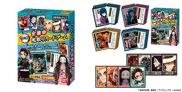 2.鬼滅の刃・札取りカードゲーム販売店舗
