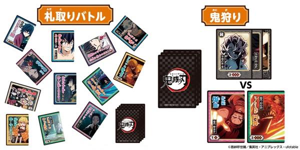 4.鬼滅の刃・札取りカードゲーム値段発売日