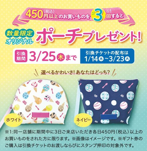 4.31サーティワンポーチ2021値段発売日