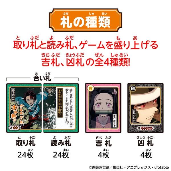 3.鬼滅の刃・札取りカードゲーム種類取扱01