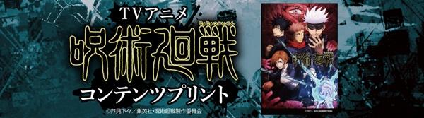 2.呪術廻戦×セブンのプリント販売店舗