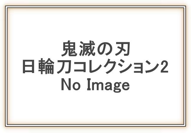 1鬼滅の刃日輪刀コレクション2予約・クリアカード付きお菓子