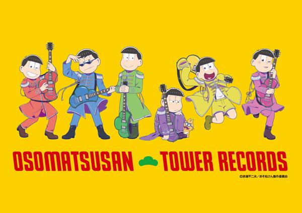 タワーレコード×おそ松さんコラボ予約プレゼント特典