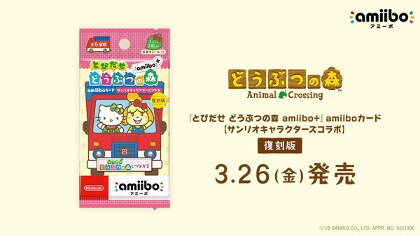 1.どうぶつの森amiibo+サンリオ予約通販