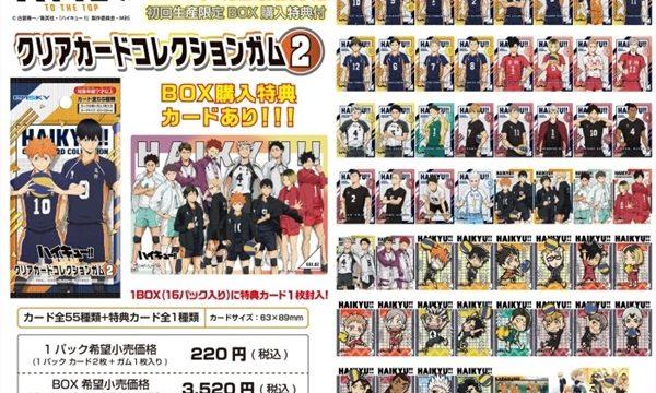 1.ハイキュー!!TO THE TOPクリアカードコレクションガム2予約通販