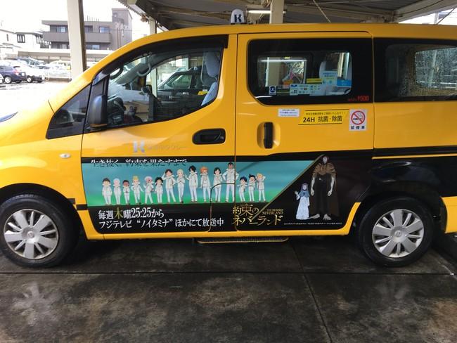 神奈中タクシー約束のネバーランドコラボ限定キャンペーン