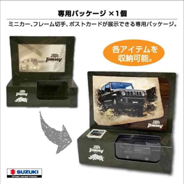 4.「ジムニー」フレーム切手付きミニカーセット値段発売日