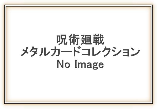 3呪術廻戦「メタルカードコレクション」予約・販売開始(コンビニお菓子)