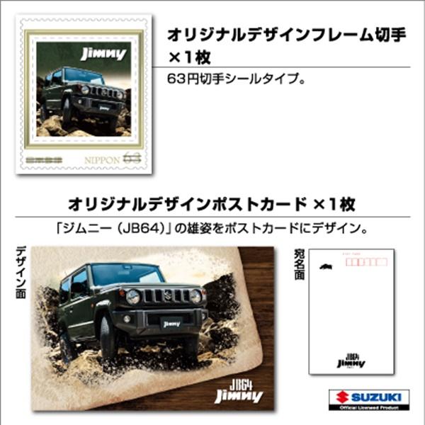 3.「ジムニー」フレーム切手付きミニカーセット種類取扱