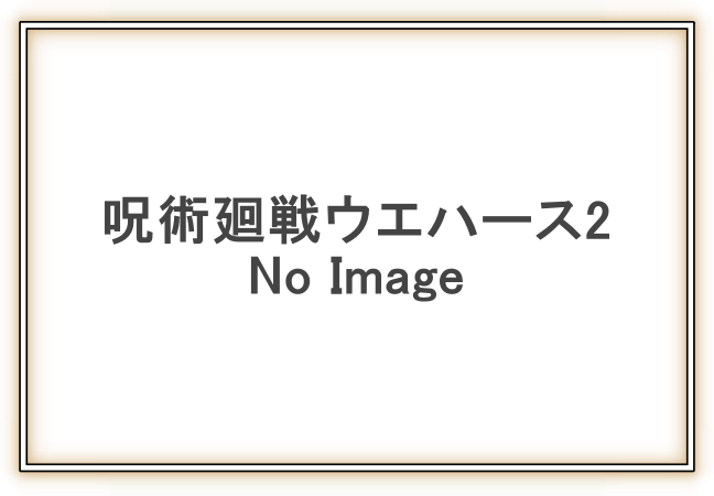 1呪術廻戦「ウエハース2」予約・販売開始(コンビニお菓子)