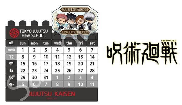 1.呪術廻戦ブロックカレンダー通常ver予約通販