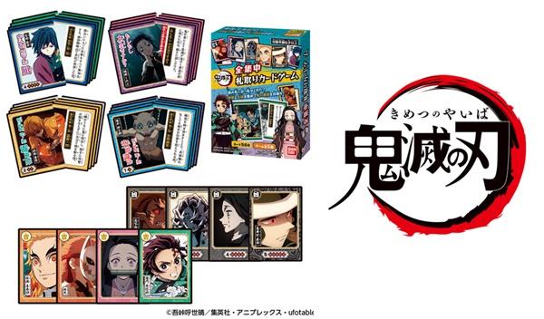 1.鬼滅の刃・札取りカードゲーム予約通販