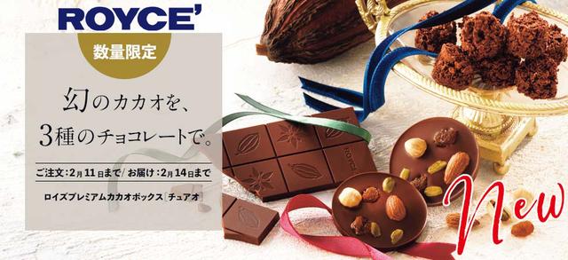 ロイズ幻のカカオチョコレート発売日期間限定