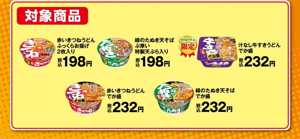 3ハイキュー!!ファミマ(コンビニ)コラボ|マルチケースプレゼントキャンペーン