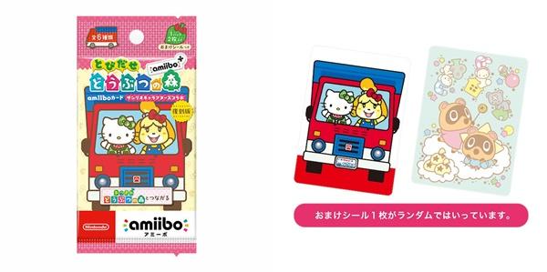 2.どうぶつの森amiibo+サンリオ販売店舗