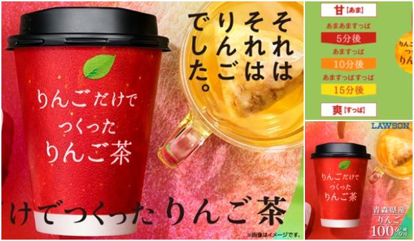 ローソンりんご茶飲み方作り方・味濃さ放置時間