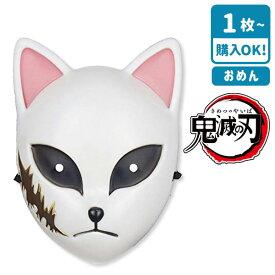 鬼滅の刃キャラクターおめん種類3