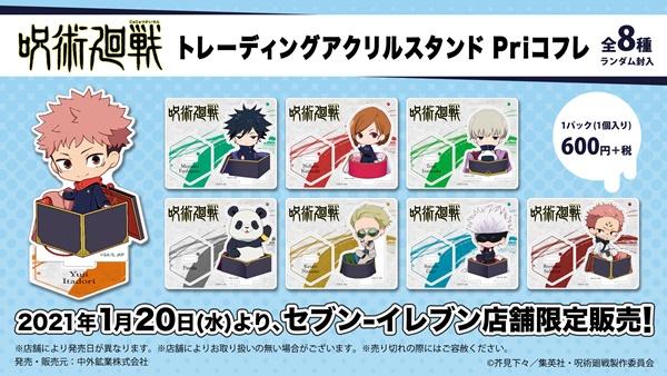 4呪術廻戦・セブンイレブン限定Priコフレ値段発売日
