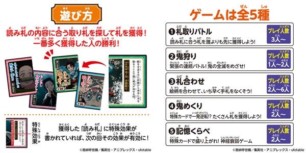 3.鬼滅の刃・札取りカードゲーム種類取扱02