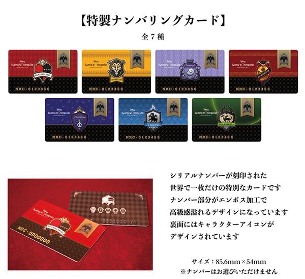 3.ツイステ切手セット種類取扱002