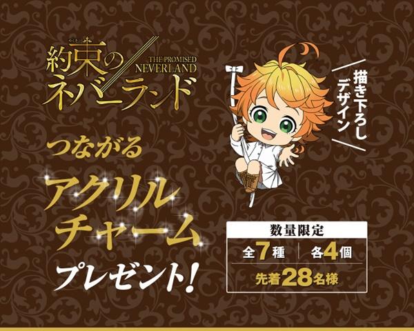 4.約ネバ×セブン限定アクリルチャーム値段発売日