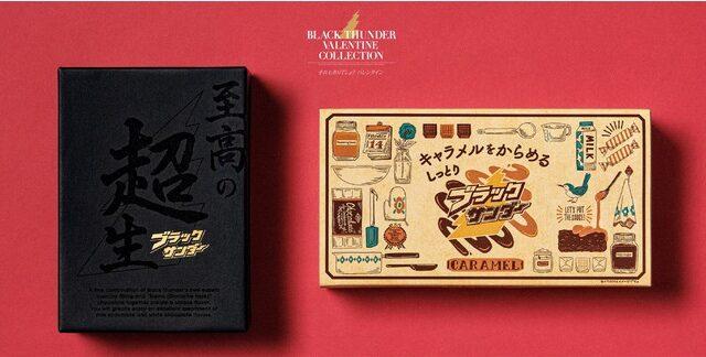 ブラックサンダー2021バレンタイン限定生、キャラメル