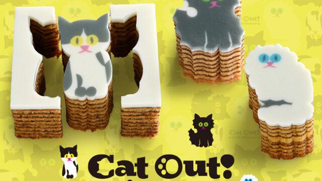 型ぬきできるバウムクーヘン猫型販売店期間限定