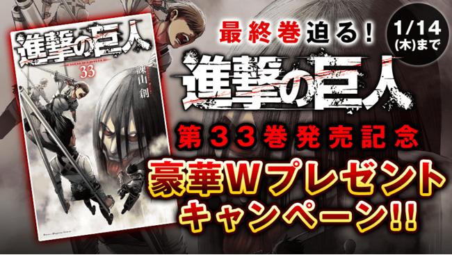 進撃の巨人33巻発売記念キャンペーン発売日限定