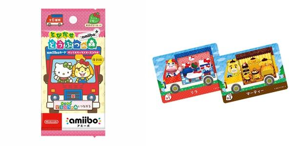 4.どうぶつの森amiibo+サンリオ値段発売日