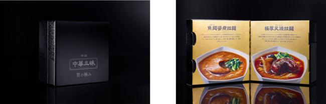 明星70周年記念ラーメン発売日値段購入方法