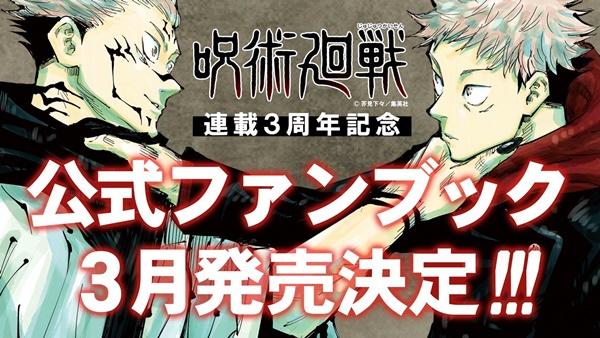1.呪術廻戦ファンブック予約通販