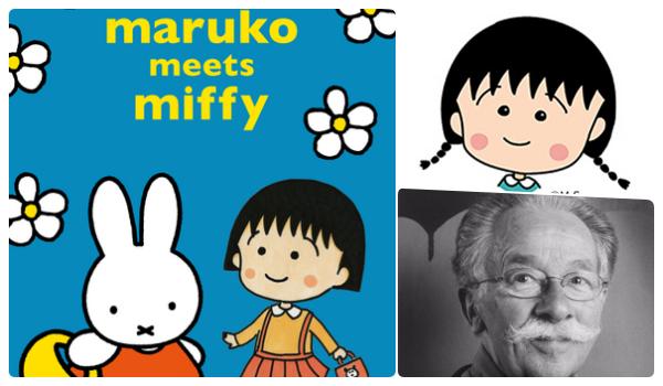 ちびまる子ちゃん×ミッフィーコラボ決定!maruko meets miffy