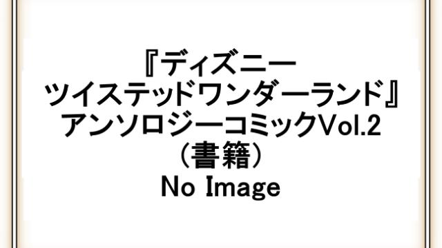 ツイステ「アンソロジーコミックVol.2」予約!本・書籍|ツイステッドワンダーランド