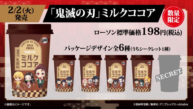 鬼滅の刃ミルクココアローソン全6種類シークレット