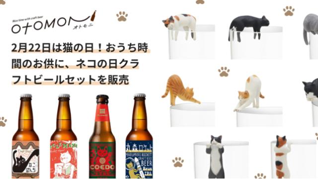 オトモニ猫フィギュアおつまみのクラフトビールセット