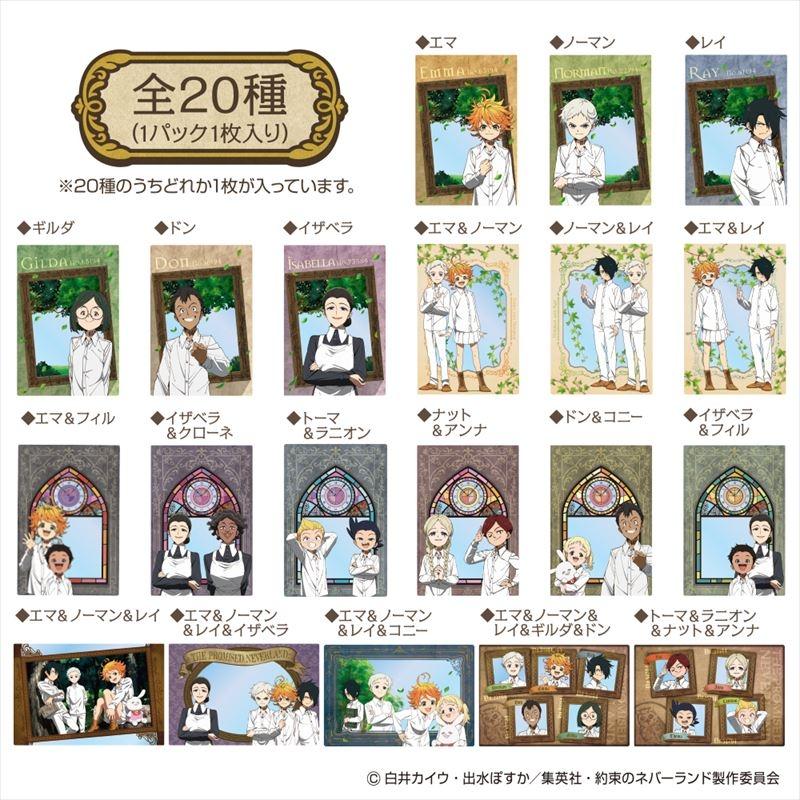 3約束のネバーランド「クリアポストカード」予約・販売・お菓子グッズ・食玩