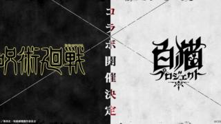 呪術廻戦×白猫プロジェクトコラボイベント開催決定!グッズプレゼントキャンペーンも実施