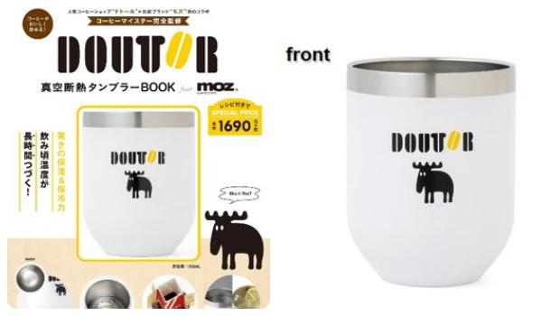 ドトールmoz(モズ)コラボタンブラー付きBOOK(本)発売!コーヒーがおいしく飲める真空断熱通販